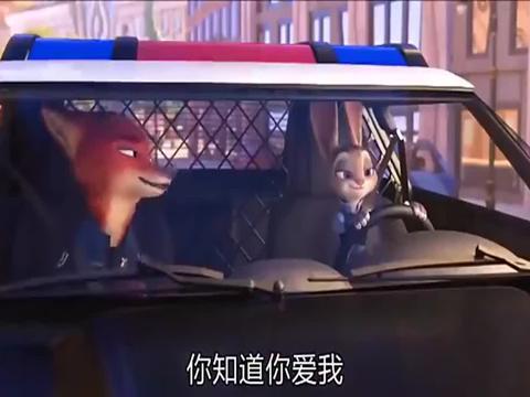 《疯狂动物城》当狡猾的狐狸,遇上了愚蠢的兔子