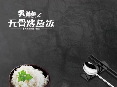"""""""炅爸爸无骨烤鱼饭"""":明星IP品牌,加盟无忧,放心创业!"""