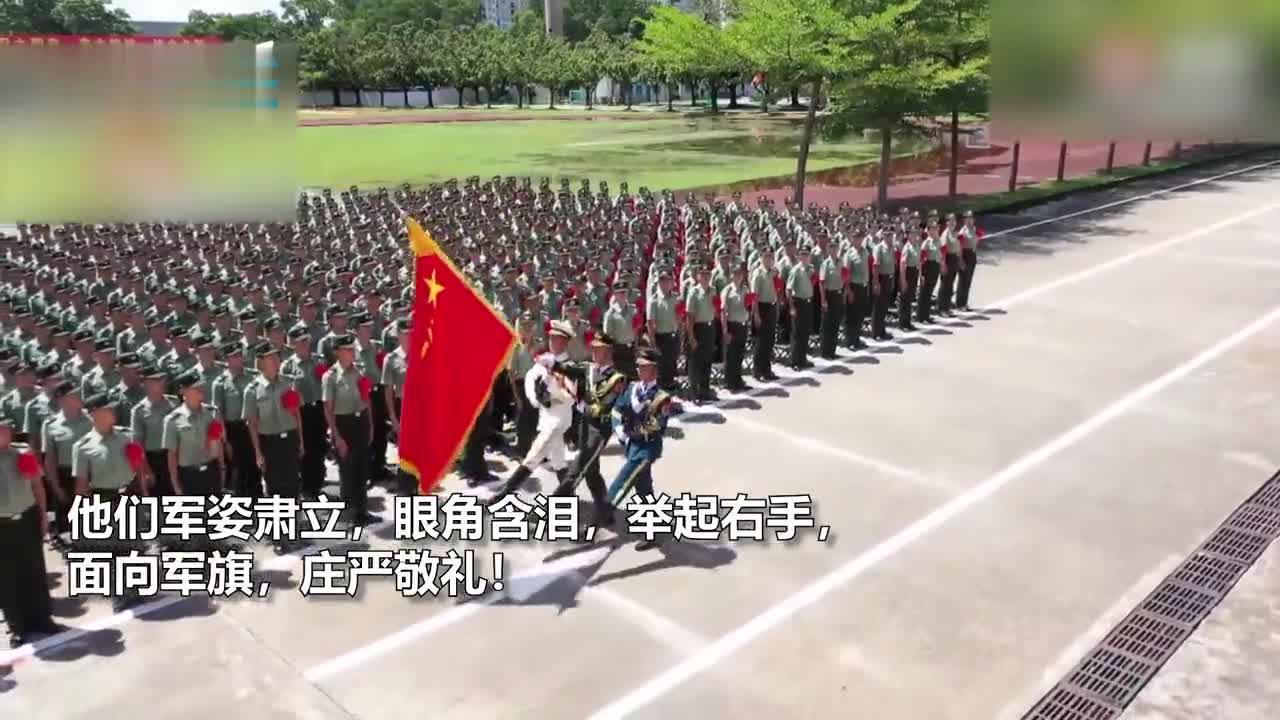 泪目!驻港部队退役老兵告别军旗 现场庄严宣誓:若有战 召必回
