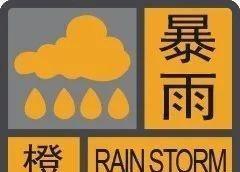 暴雨橙!珠海预警升级!雨一直下到.