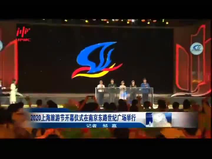 2020上海旅游节开幕仪式在南京东路世纪广场举行