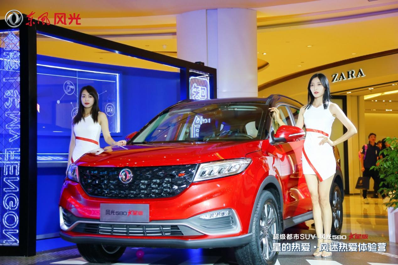 只需合资SUV一半的价格,东风风光580星版到底有何能耐?