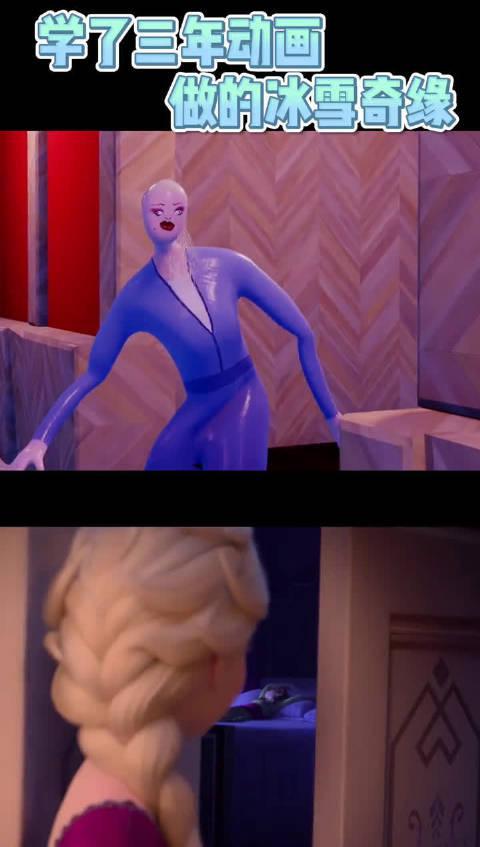 学了三年动画做的《冰雪奇缘》,这就是你从没见过的爱莎公主!!