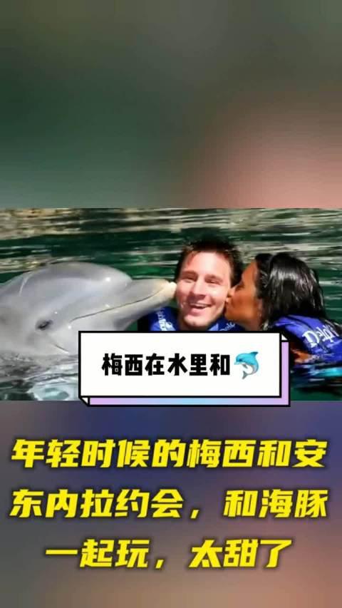 年轻时候的梅西和安东内拉约会,与海豚一起玩🐬