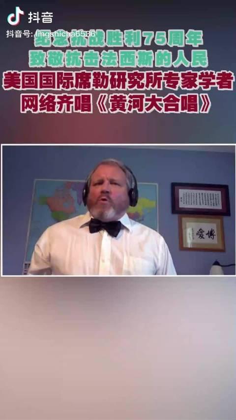 美国国际席勒研究所专家学者演唱《黄河大合唱》