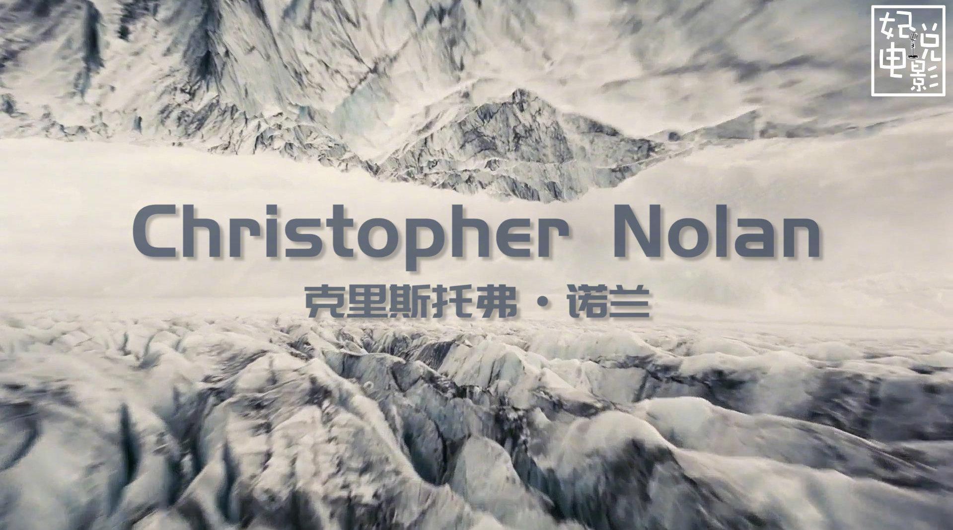 剪了一版混剪!感受「克里斯托弗·诺兰 」的电影魅力!