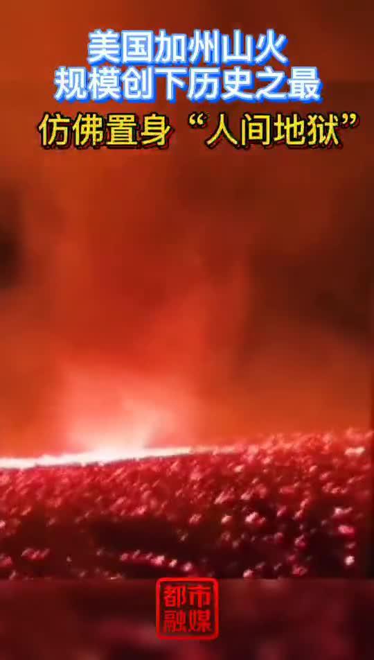 美国西海岸的加利福尼亚州史无前例的野火席卷城镇……