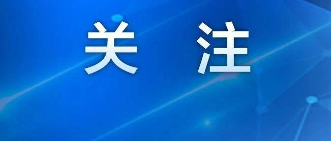 刘家义到枣庄调研并召开座谈会