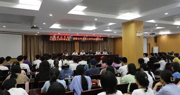 山东政法学院与山东圣义律师事务所开展深度合作