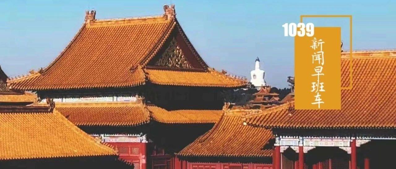 1039新闻早班车|北京动物园一家长乱投喂,警方介入|施工罐车往河中倒水泥!|北京将建高级别自动驾驶示范区