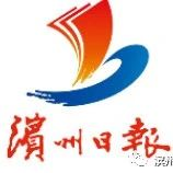 滨州日报评论员文章:再接再厉 坚决打赢创城攻坚战