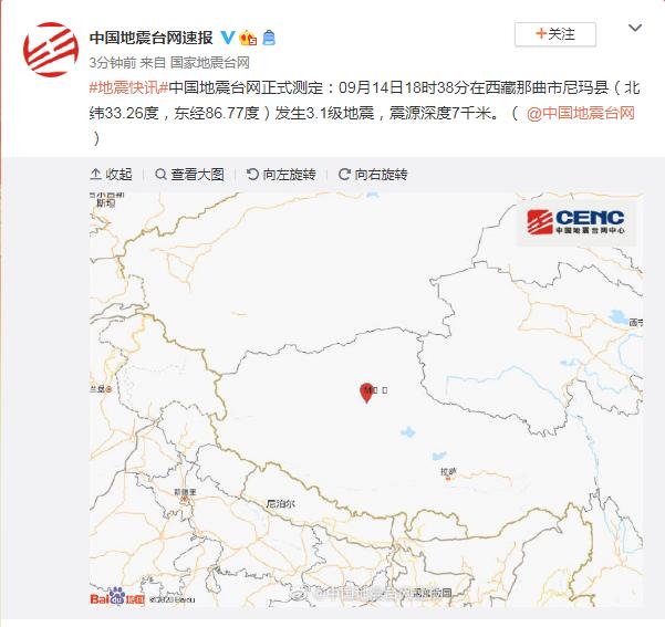 西藏那曲市尼玛县发生3.1级地震,震源深度7千米图片