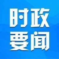民政部部长李纪恒在兵团考察调研  王君正陪同有关活动