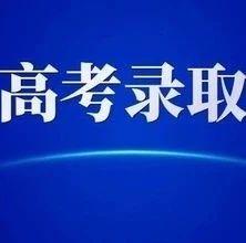 四川2020年普高专科提前批院校录取调档线公布,你能被录取吗?