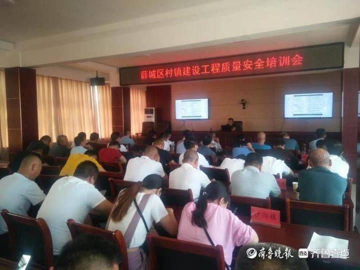 薛城区住建局举办村镇建设工程质量安静