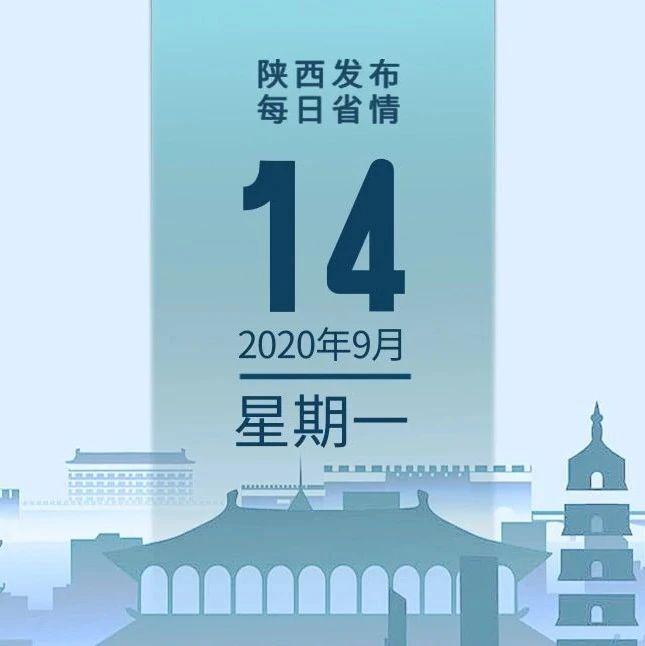 省情 | 今年首批次储蓄国债在陕发行14.21亿元;铜川获评中国最具投资营商价值城市