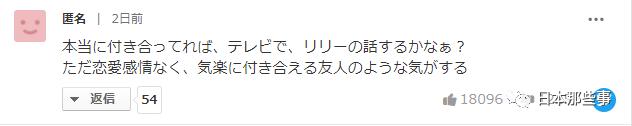 长泽雅美中川雅也被曝约会 协作话剧成为忘年交(图13)