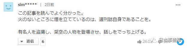 长泽雅美中川雅也被曝约会 协作话剧成为忘年交(图15)