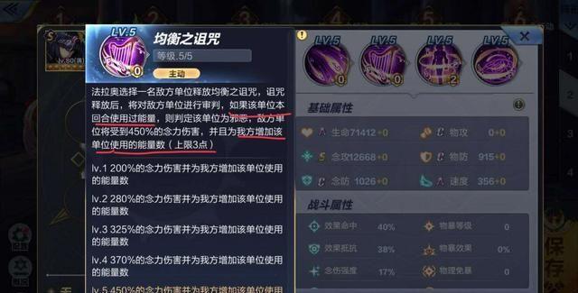 圣星延寿:猛兽明星法拉奥的技术实力如何?辅