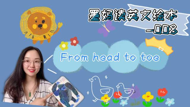 墨妈读英文绘本008— 《From head to toe》