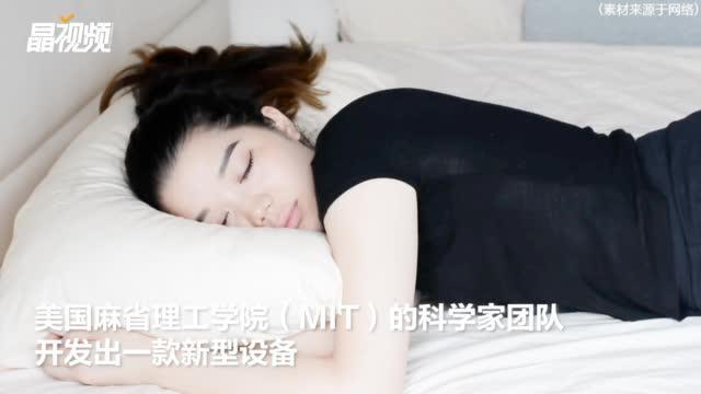 MIT 科学家研发出新设备 用无线电信号监控睡眠 情况