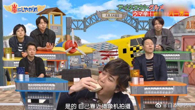 松本润品尝中式肉夹馍! 感叹果然是日本没有的味道,超级好吃