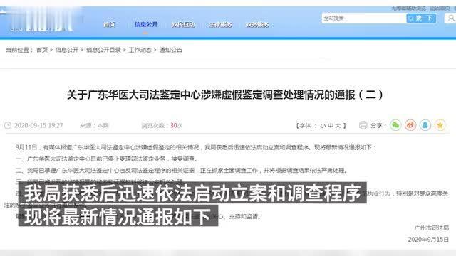 广州司法局通报虚假亲子鉴定:己掌握证据并移交警方