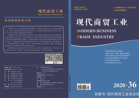 创联科技发表论文《工业互联网在我国的发展现状、趋势和机遇》