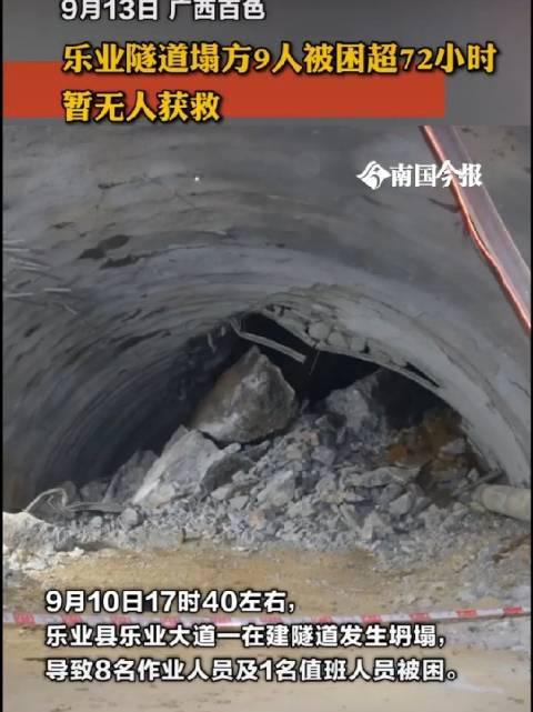 乐业隧道塌方超72小时,暂无人获救