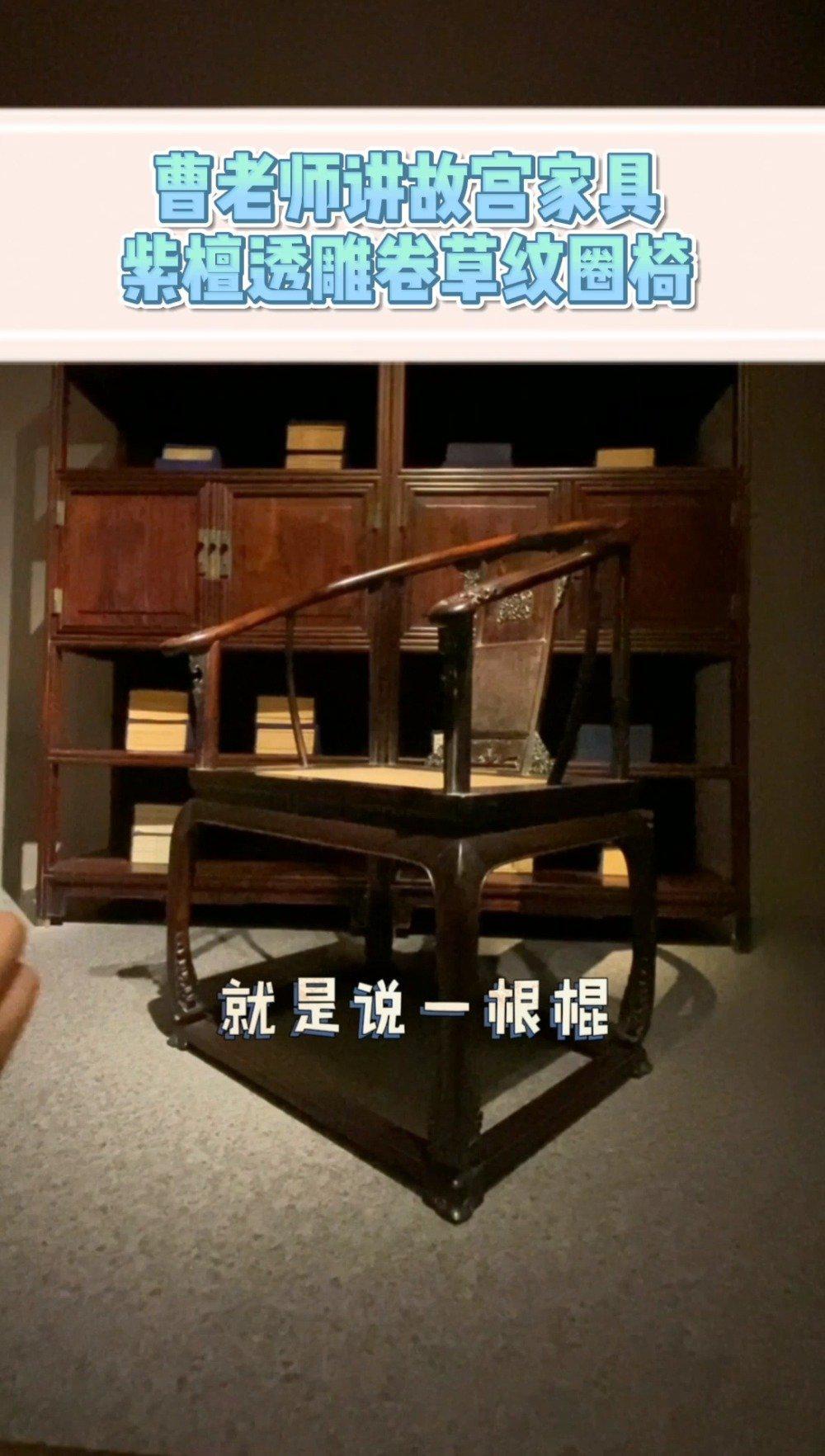 小曹老师讲故宫家具2--紫檀透雕卷草纹圈椅