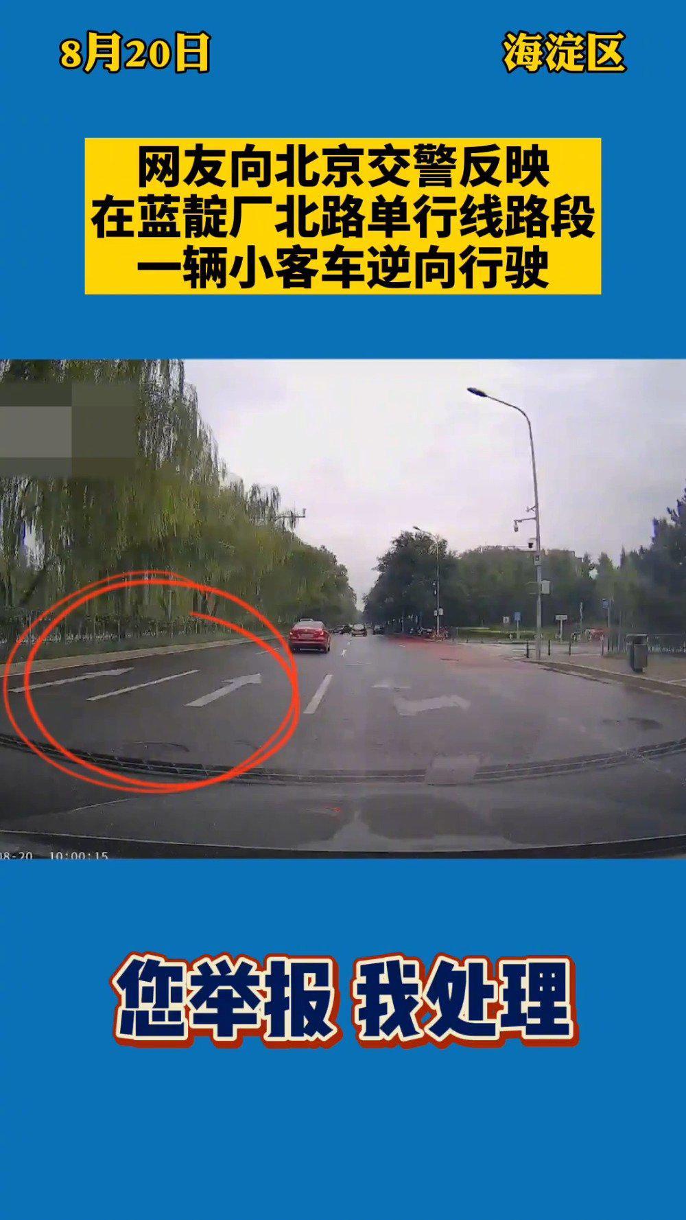8月20日,有网友反映在蓝靛厂北路,一车辆逆行