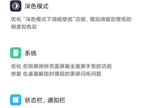 小米MIUI12.0.9稳定版更新,18项内容升级,你升没?