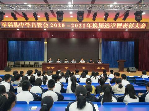 平利县中学:打造自主管理双平台,促进学生核心素养发展