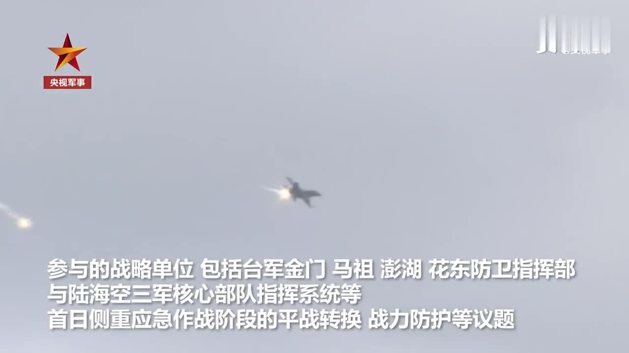 视频|台军推演模拟应对解放军夺岛