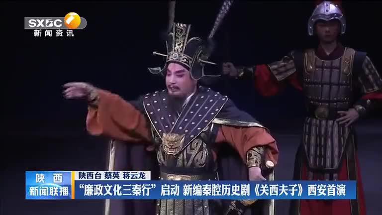 """""""廉政文化三秦行""""启动 新编秦腔历史剧《关西夫子》西安首演"""