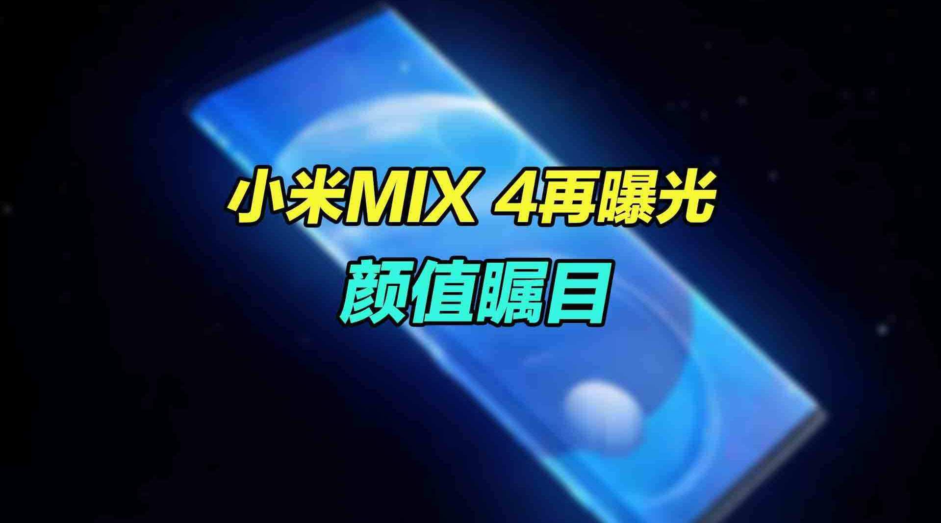 小米MIX 4再曝光:120Hz 2K环绕屏,颜值瞩目