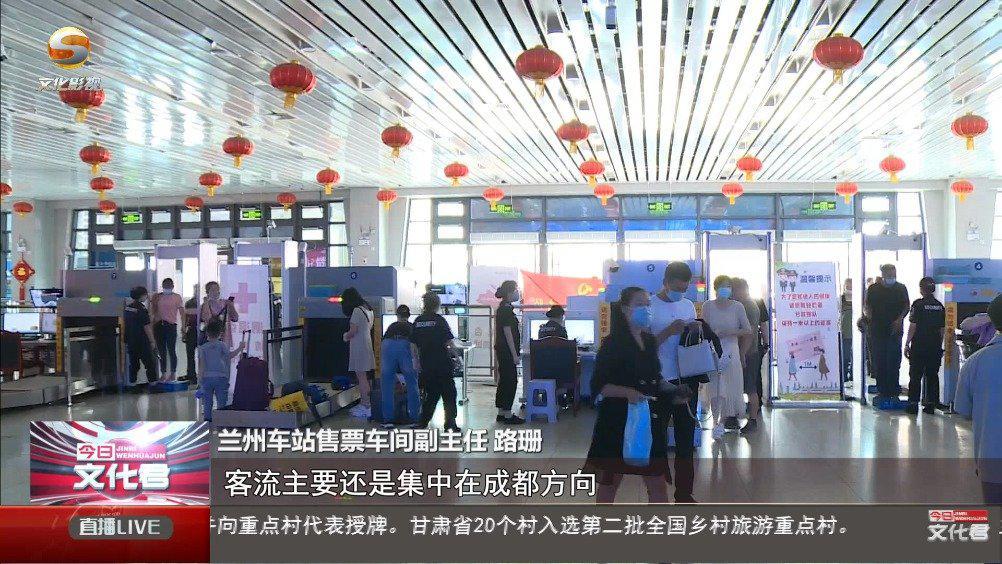 中秋国庆假期将迎来出行高峰,兰州车站普速列车实施电子客票!