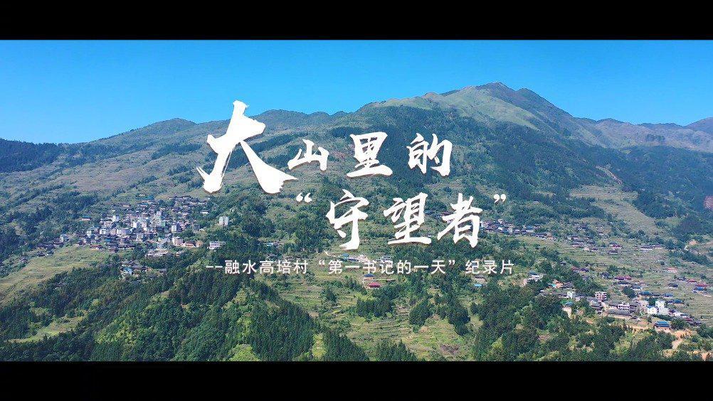 广西柳州市融水县大浪镇高培村是国家级贫困村……