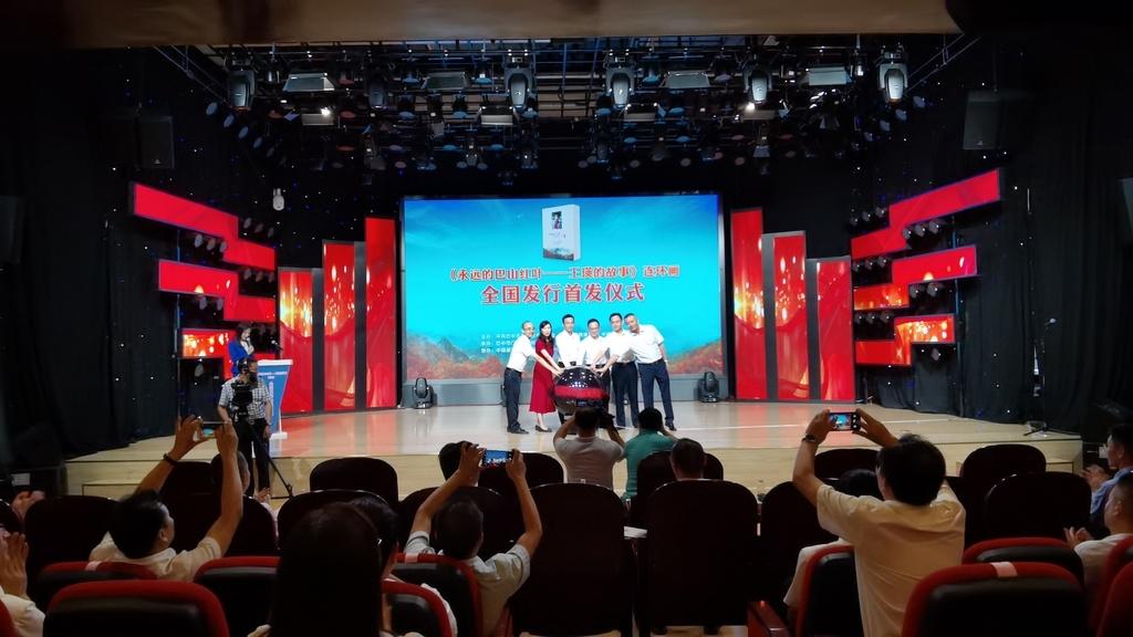 巴中首部红廉文化连环画《永远的巴山红叶——王瑛的故事》全国首发
