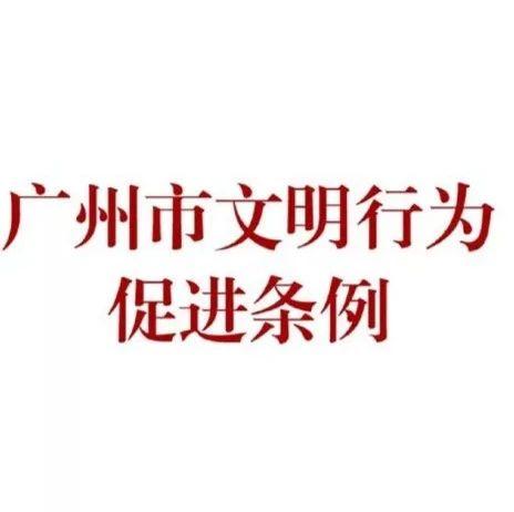 文明广州:全网首发!《广州市文明行为促进条例》电子书