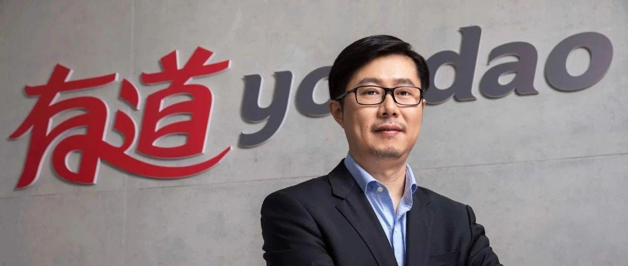 """网易有道CEO周枫:审时度势加速投入本质是""""价值投资"""""""