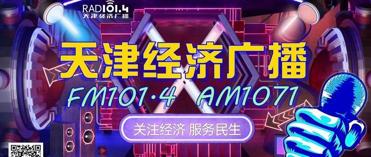 猜猜 | 天津2020第八届融媒体粉丝节主舞台天津经济广播演出,猜猜他们都是谁!