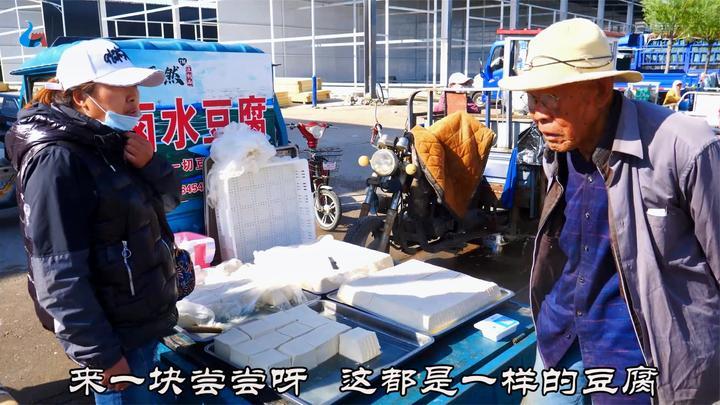 张家口大姐卖卤水豆腐,81岁大爷说他没吃过,卤水比浆水好吃?