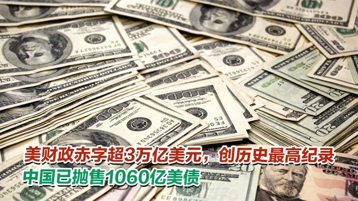 美财政赤字超3万亿美元,创历史最高纪录,中国已抛售1060亿美债