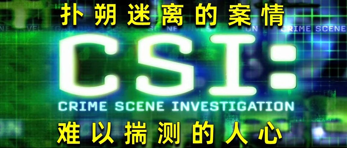 【刘哔解说】犯罪现场调查第二季05