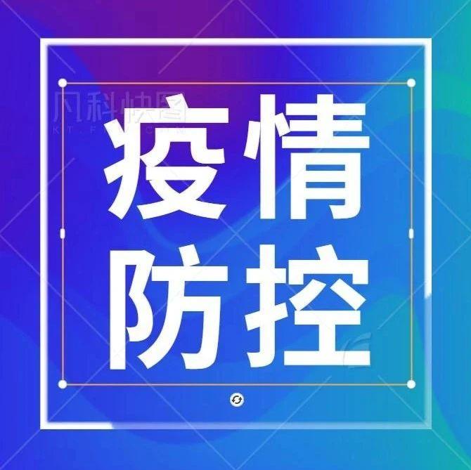 【防控通告】腾冲市、龙陵县加强境外疫情输入防控的通告