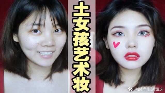 肉鼻头女孩也可以画的波普艺术妆……