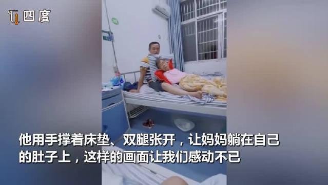 """儿子连夜赶回为妈妈当""""人肉靠垫""""妈妈因身体不适住院治疗"""