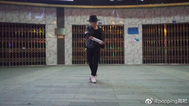 前方超炸!MJ风格舞蹈表演《这!就是街舞》杨文昊,这是鬼步吧