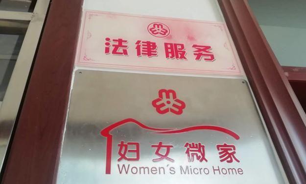 """滕州市西岗镇打造妇幼执法服务新平台"""""""